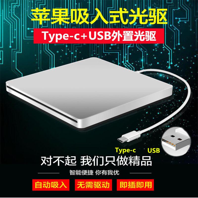 吸入式外置光驱dvd光盘刻录机移动外接光驱苹果笔记本通用USB光驱