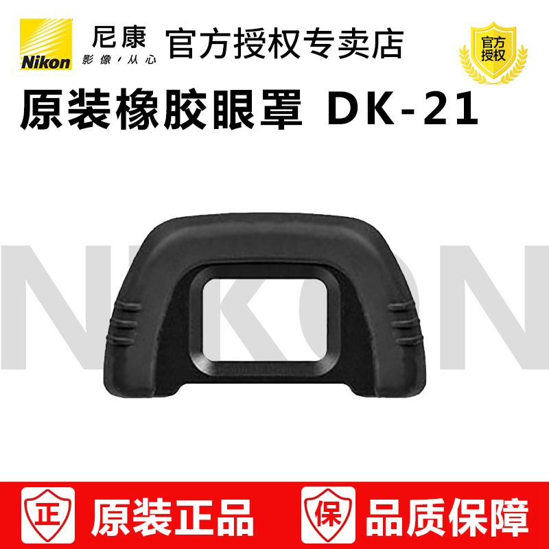 尼康DK-21橡膠眼罩d600 D610 D7000 D90 D200 D80 D750取景器目鏡