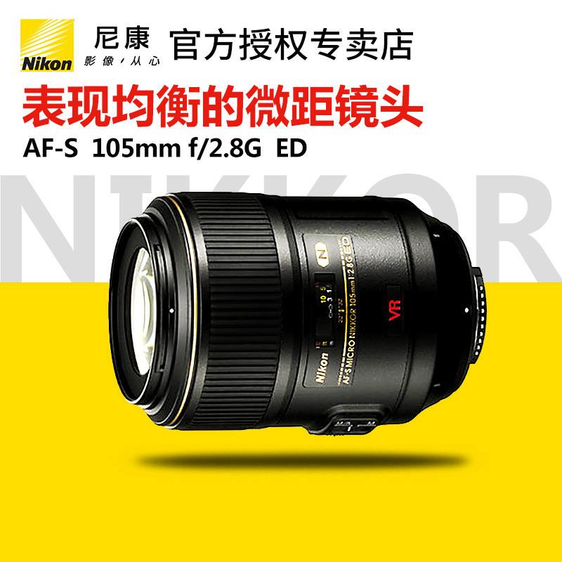 尼康AF-S VR MICRO 105mm f/2.8G IF-ED 105VR 微距鏡頭 微距攝影