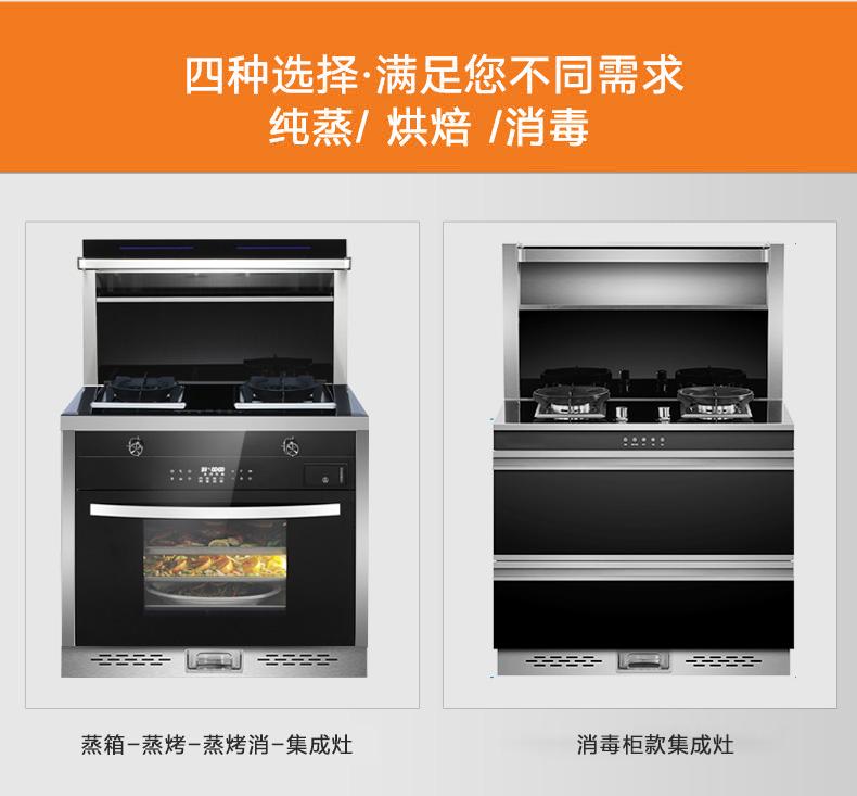szhaotaitai好太太J21蒸箱蒸烤一体集成灶家用消毒双电机自动清洗