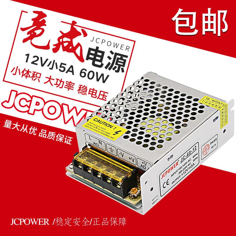 竟成JCPOWER12V5A小体积60W监控设备LED摄像头开关电源包邮