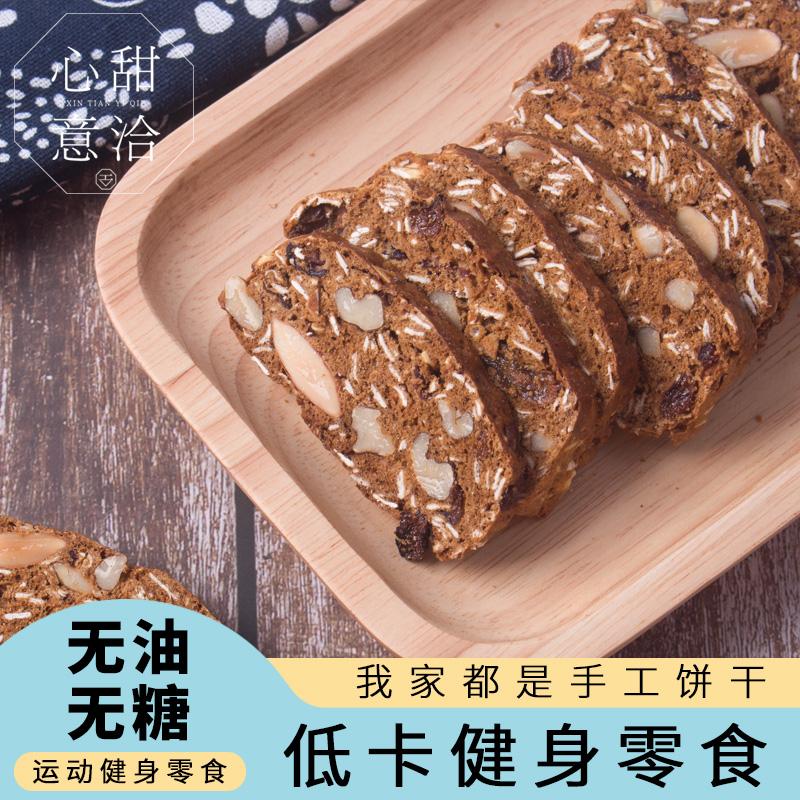 下单现烤意式燕麦坚果脆饼无糖无油全麦粗粮代餐热量脂肪饱腹干
