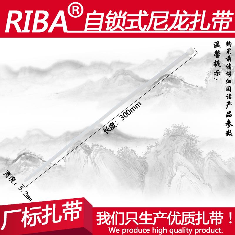 特价促销包邮瑞邦塑料尼龙扎带白8*300宽5.0mm 长300mm 每包250条