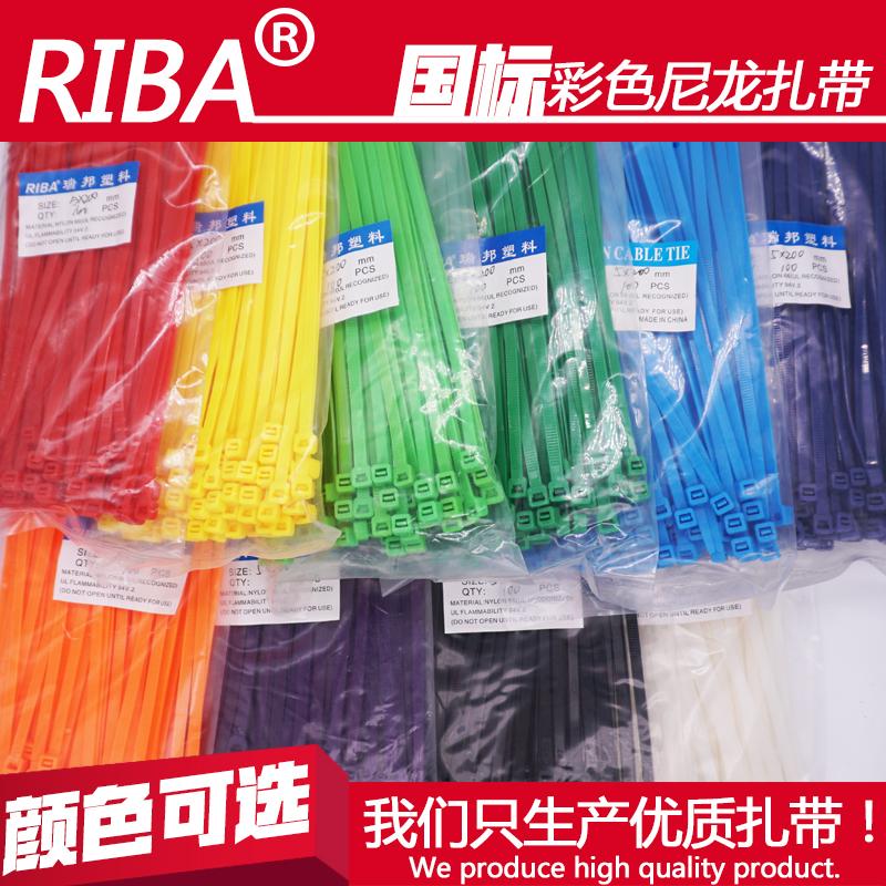 国标尼龙扎带彩色束线带5*200宽4.8mm正规扎带捆扎带卡扣