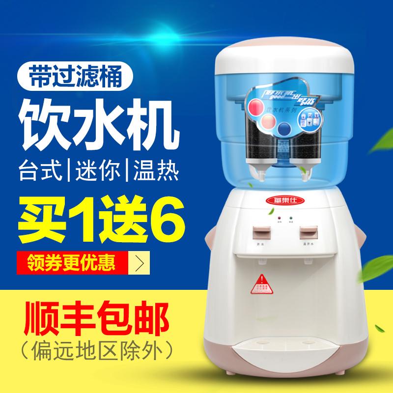 華樂仕 939W飲水機臺式家用小型迷你淨化過濾辦公室桌面開水機