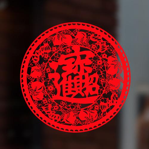 新年布置装饰福字窗花贴中国风春节过牛年画墙贴画橱窗户玻璃贴纸