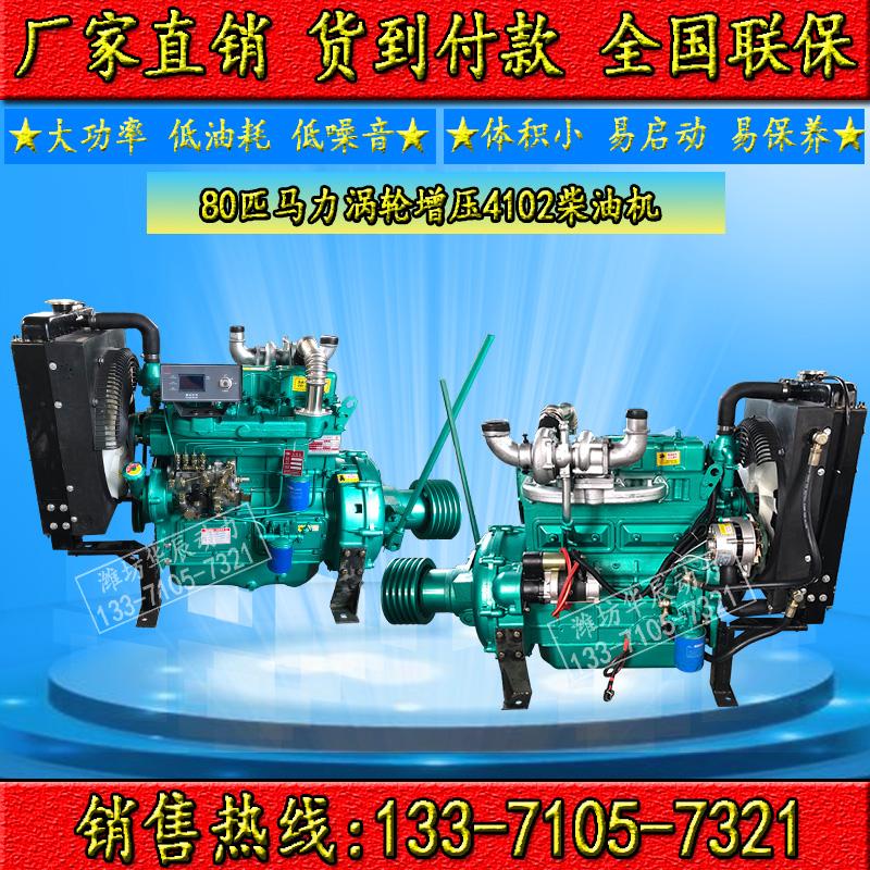 潍柴ZH4102P 50 60 70 80马力KW千瓦 脱粒打草粉碎抽炕柴油发动机