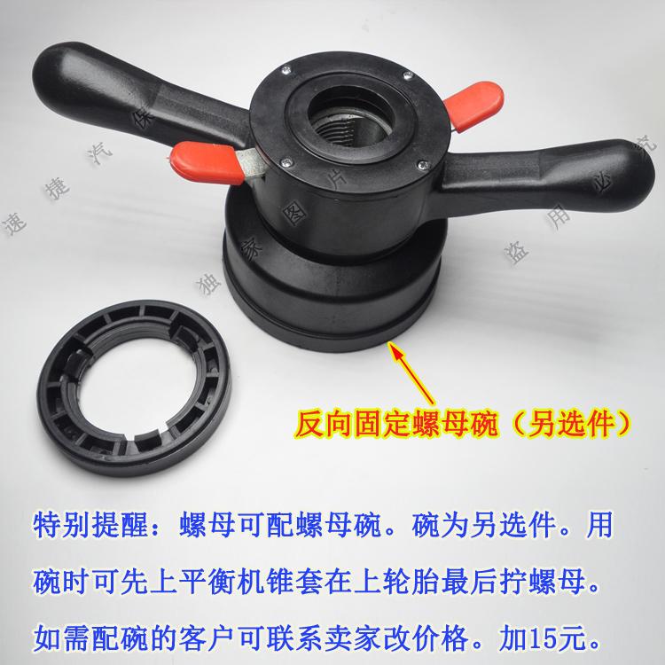 轮胎动平衡机配件快速螺母 汽车轮胎机锁紧螺母 汽车维修机器配件