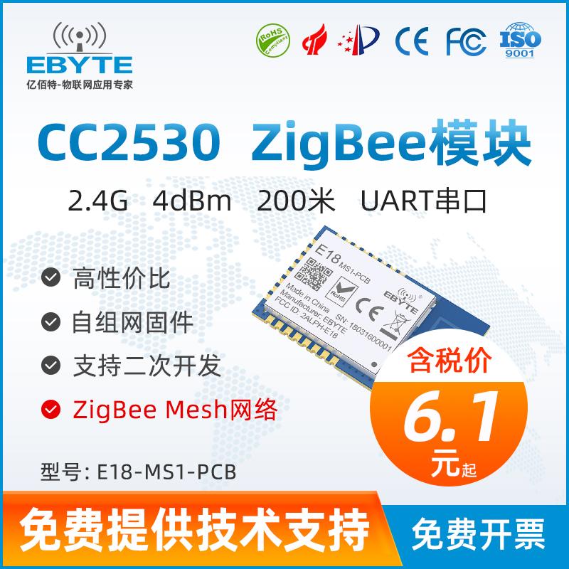 CC2530F256核心板2.4G无线模块zigbee智能家居自组网超nRF24L01P
