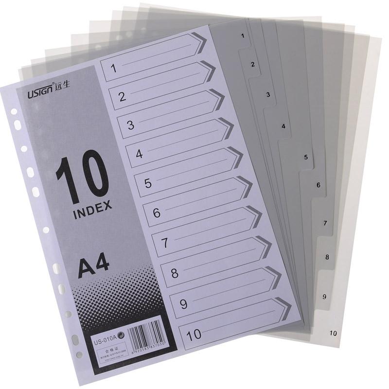 特价远生US-010A隔页纸11孔10页塑料索引纸10页分类卡A4分类纸