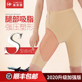 Side zipper self-filling liposuction postoperative body shaping pants thigh liposuction shaping pants summer thin first and second period general