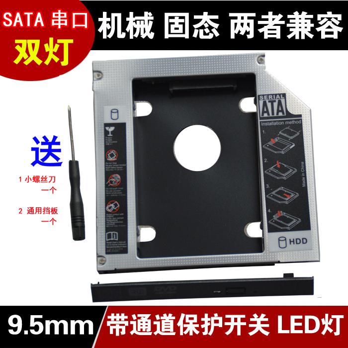 飛行堡壘FX50 FX50J FX50JK N551JK 光碟機盒 華碩X550 X550V K55DP X450V F450J Y481C光碟機位硬碟托架支架包郵