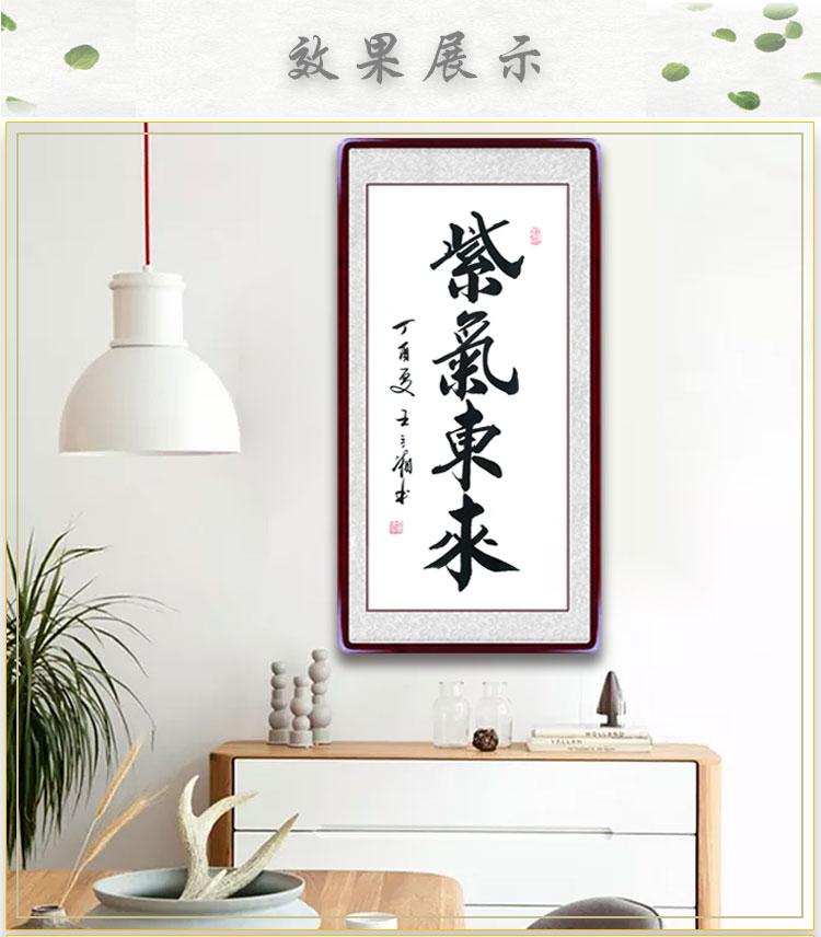 字画手写真迹书法作品卷轴客厅办公室装饰画竖幅玄关挂画带框定制