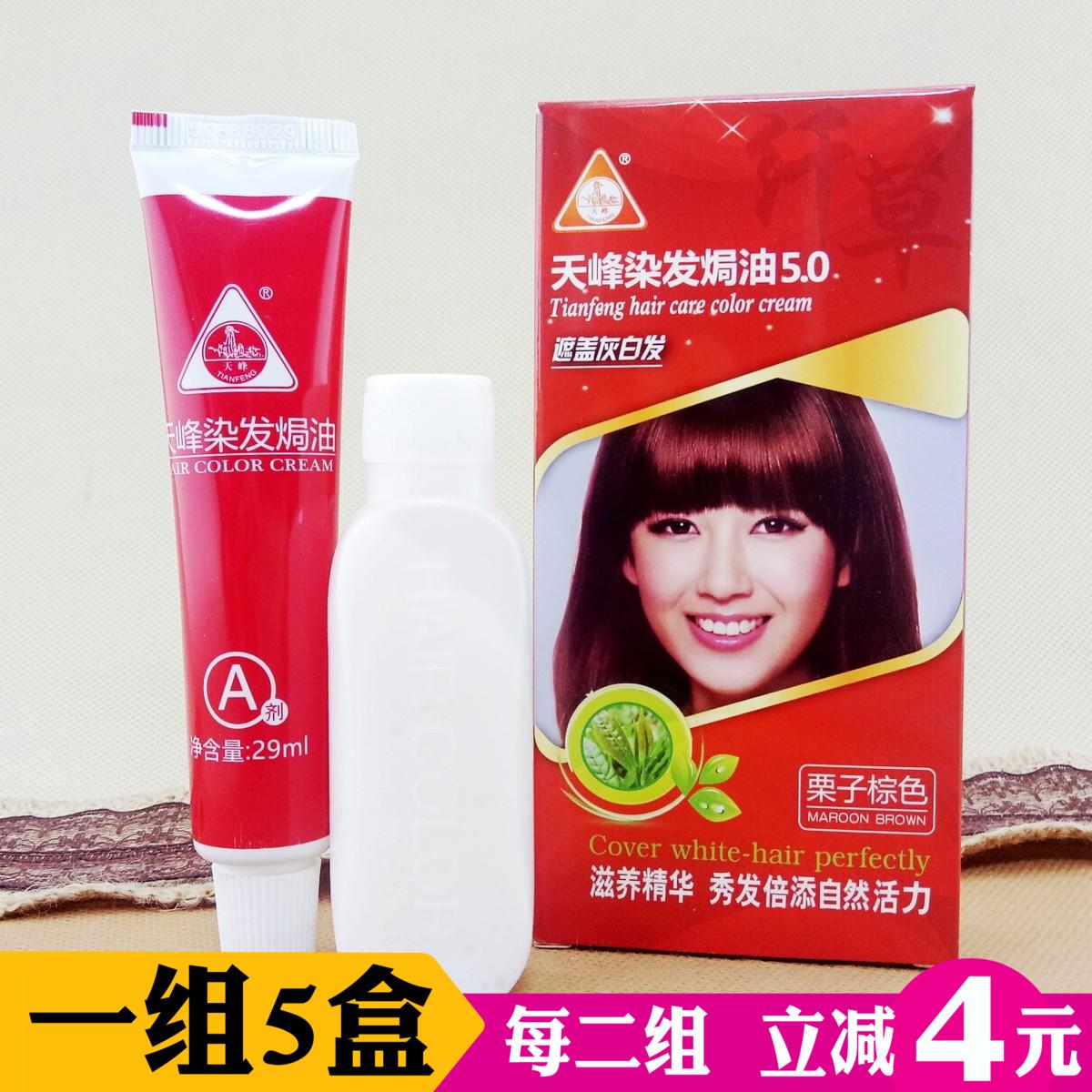 【5盒裝】天峰染髮焗油29mlx2章華纖草柔順亮澤溫和精華染膏劑霜