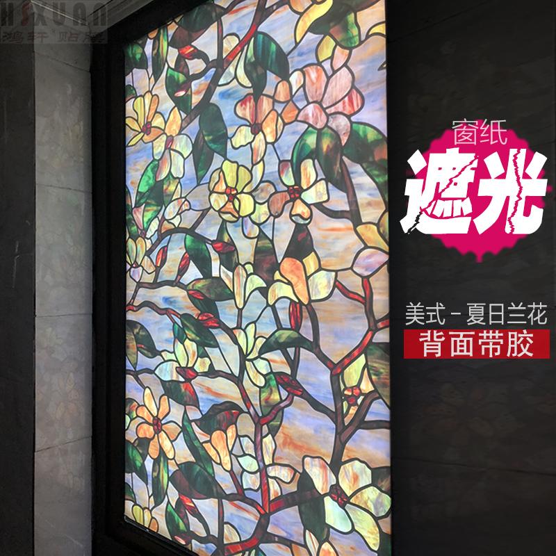 美式贴纸彩色玻璃贴纸浴室玻璃窗贴纸卧室窗纸玻璃贴膜遮光不透明 No.2