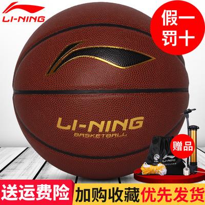 李宁篮球韦德5号6号7号儿童小学生训练比赛水泥地耐磨蓝球专用