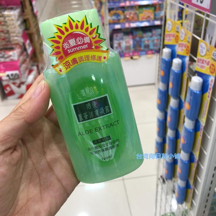 瓶包邮现货 2 晒后舒缓 凉肤调理修护 台湾广源良晒后芦荟凉肤凝露