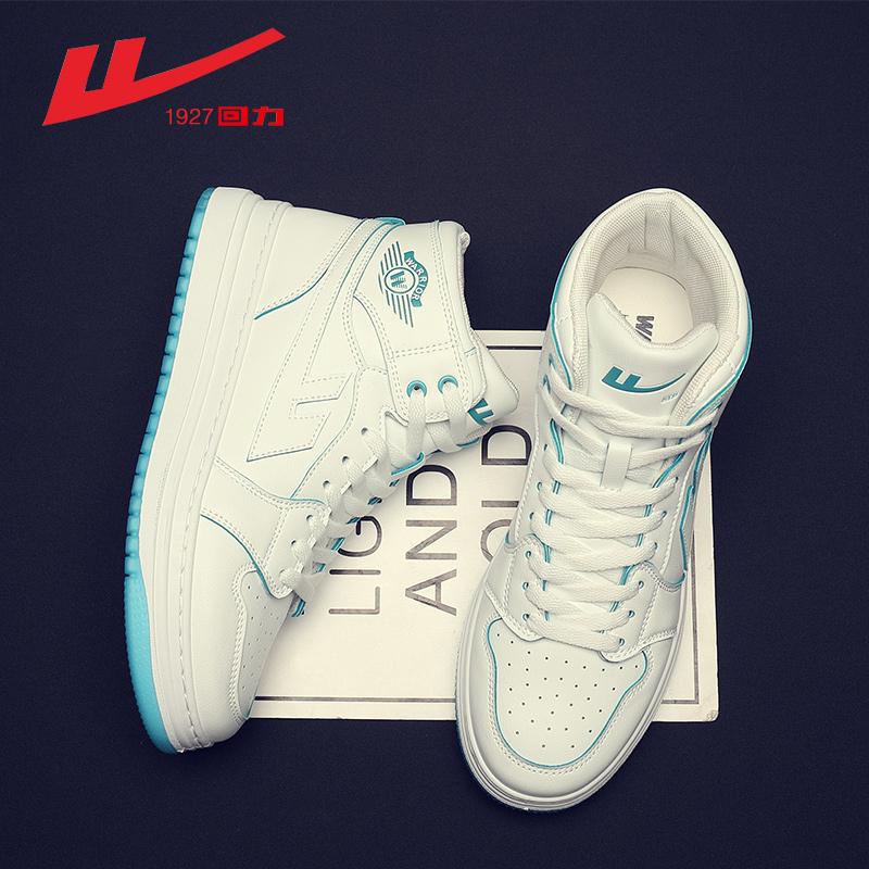 回力aj高帮空军潮鞋一号2021年新款篮球运动透气板鞋小白夏季男鞋 No.1