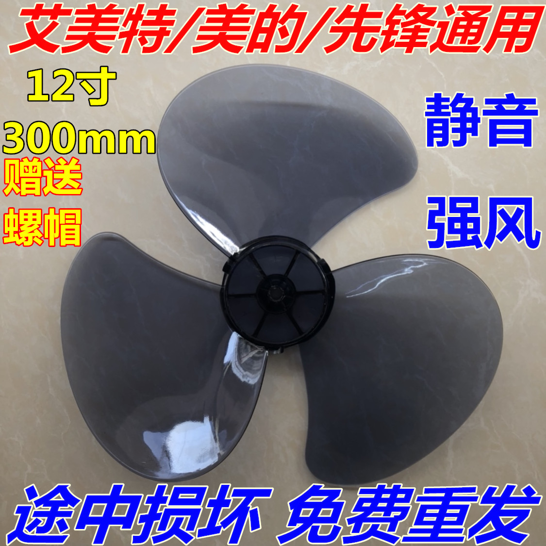 電風扇配件風葉電風扇扇葉艾美特美的先鋒通用300mm12寸葉片