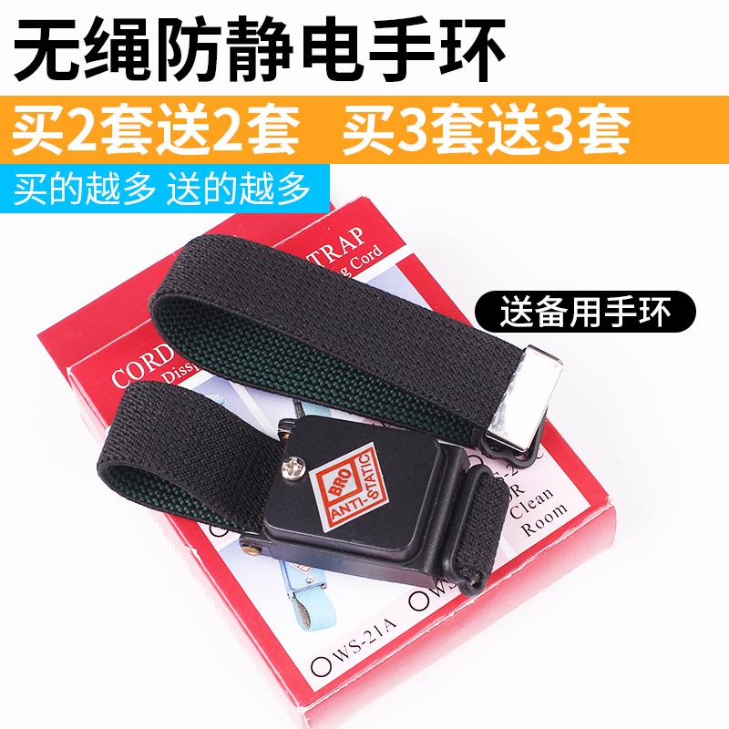 无线防静电手环 人体静电手环无绳防静电手腕带去除消除静电手环
