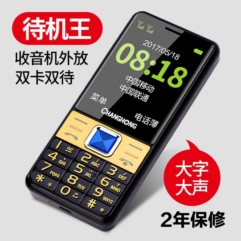 Changhong/长虹 GA888移动直板老年机手机大屏电信老人机超长待机大字大声正品老年手机男女按键功能机手写