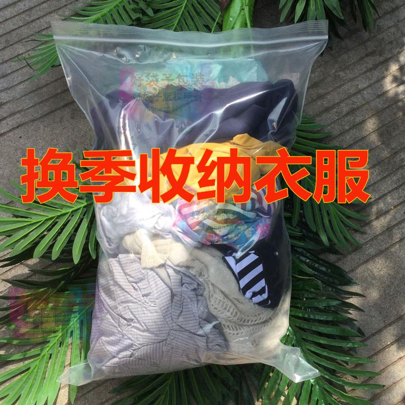 大号加厚自封袋 透明食品密封袋 服装收纳袋夹连袋 加大封口袋