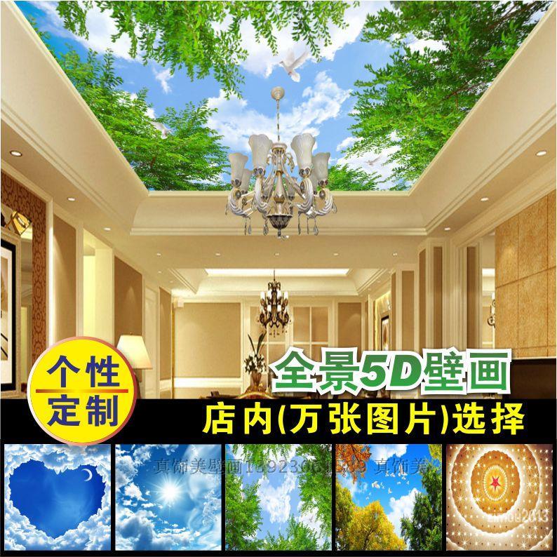 大气唯美蓝天白云星空绿叶3D天花吊顶天顶壁画卧室天空5D壁纸墙布