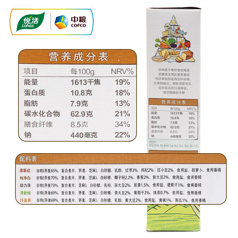 中粮悦活果蔬燕麦片粥速食早餐即食冲饮水果非低脂营养小袋装组合