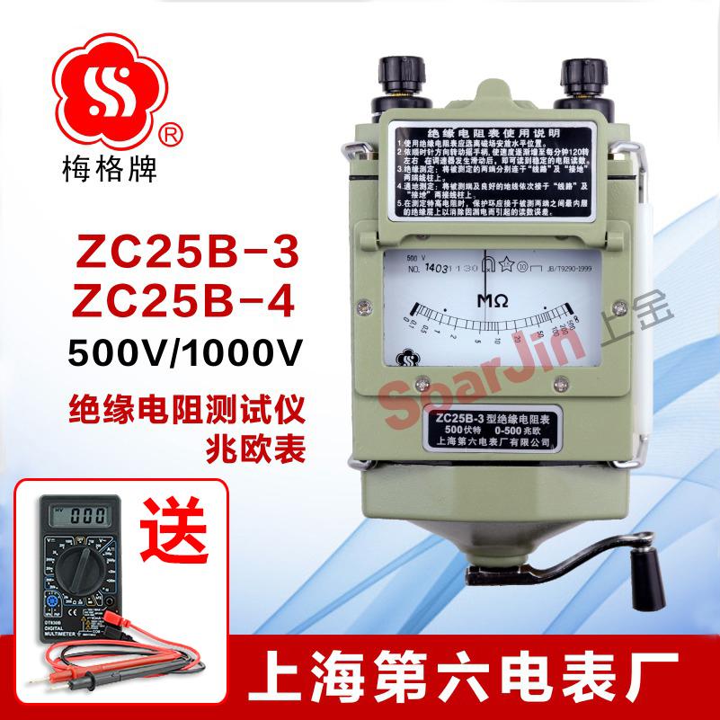上海第六电表厂 ZC25B-3 500V兆欧表-4绝缘电阻测试摇表ZC11D-10