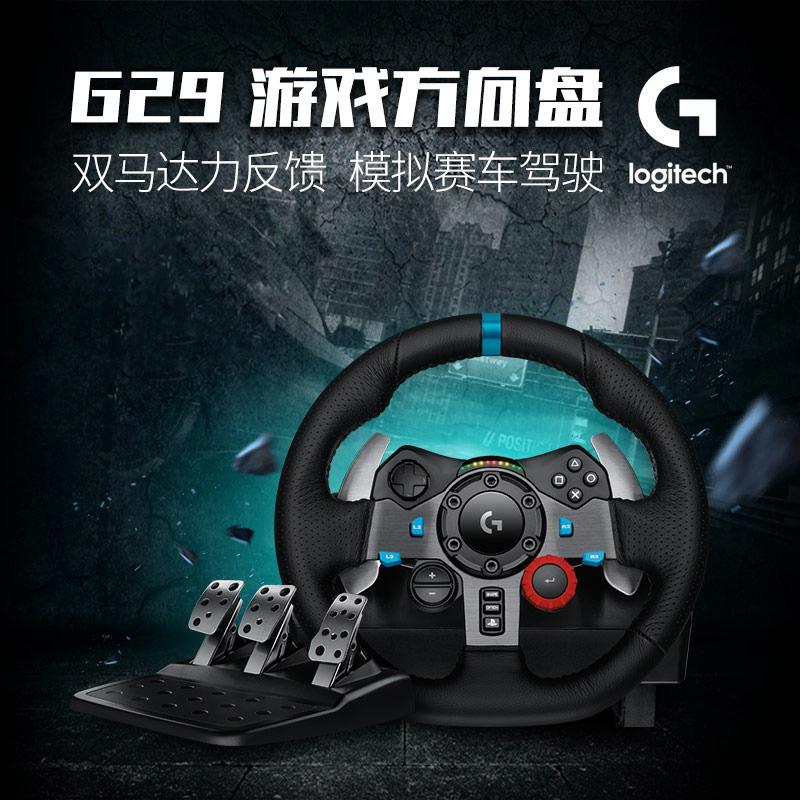 罗技G29游戏方向盘 PC/PS4赛车900度模拟驾驶G27升级版g29手排挡
