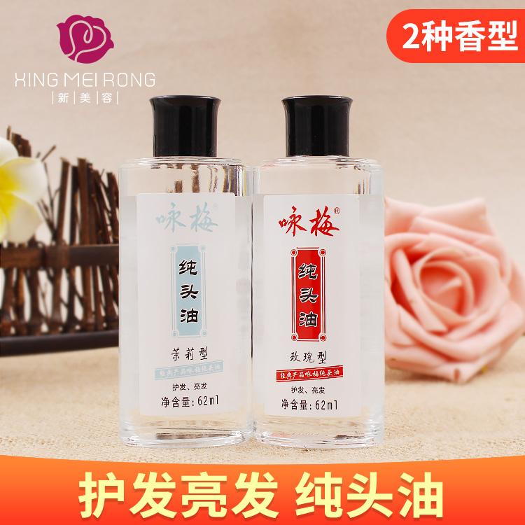 正品 詠梅純頭油62ml 茉莉/玫瑰護髮素精油護髮油乳 玻璃瓶