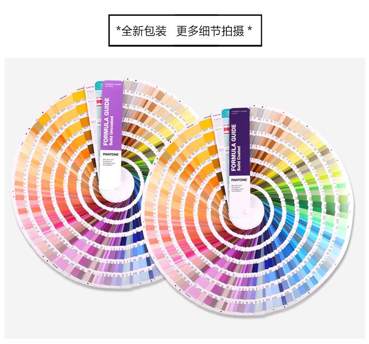 2019正版PANTONE潘通色卡国际标准色卡彩通通用C卡CU色卡GP1601A