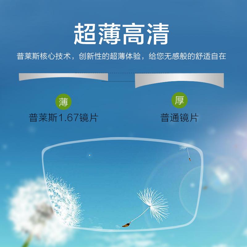 近视镜片 1.61 超薄非球面镜片高度近视散光眼镜片防辐射 1.67 普莱斯