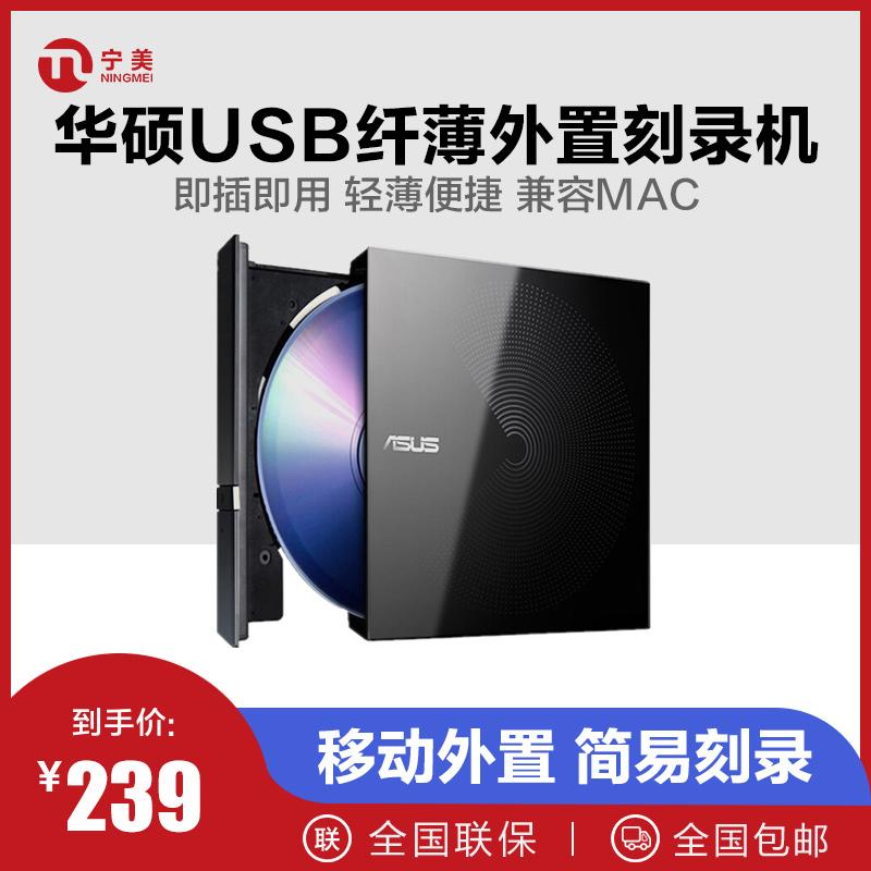 寧美國度 ASUS/華碩 SDRW-08D6S-U筆記本臺式電腦USB外接光碟燒錄機移動超薄行動式外接主機dvd光碟機cd讀碟器