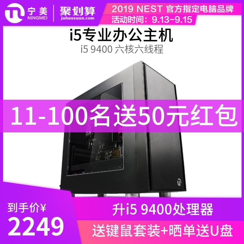宁美国度i5 7500/8400升9400台式办公专用主机全套家用游戏设计师电脑DIY组装机整机兼容机