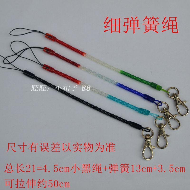 防丢失手绳手机弹簧绳钥匙扣迷你伸缩手机链挂绳塑料挂绳手机挂件