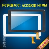 Applicable Tsinghua Tongfang N910 10.1-inch tablet computer learning machine touch screen external screen display screen E910