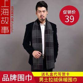 上海故事男士围巾秋冬季保暖格子仿羊绒年会纯大红色LOGO刺绣围脖