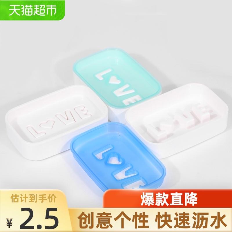 美丽雅爱心肥皂盒卫生间浴室双层沥水香皂盒家用置物架收纳盒