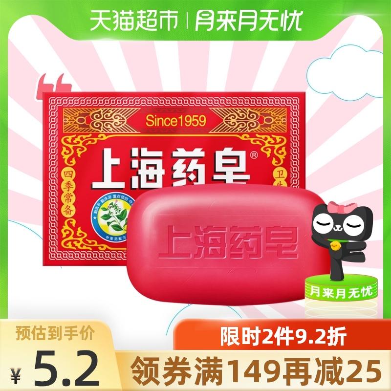 上海药皂透明香皂杀菌消毒含甲酚肥皂洗澡洗手皂家庭通用130g