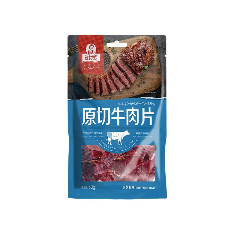 【拍2件】母亲原切牛肉干片黑胡椒味50g*2