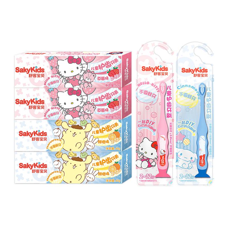 舒客儿童牙膏含氟2-3-6-12岁以上宝宝婴儿幼儿换牙期牙膏可吞咽