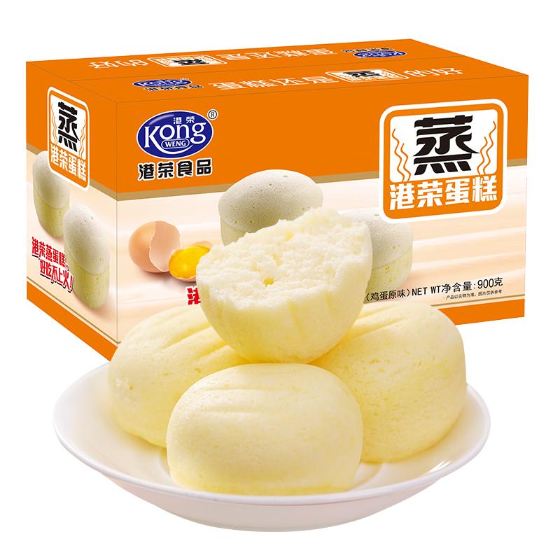 [详情领券]港荣蒸蛋糕原味整箱面包营养早餐蛋糕点零食品送礼盒 No.1