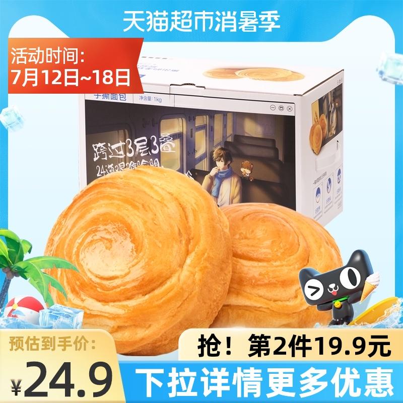 三只松鼠手撕面包1000gX1箱网红零食早餐休闲食品蛋糕点心吐司