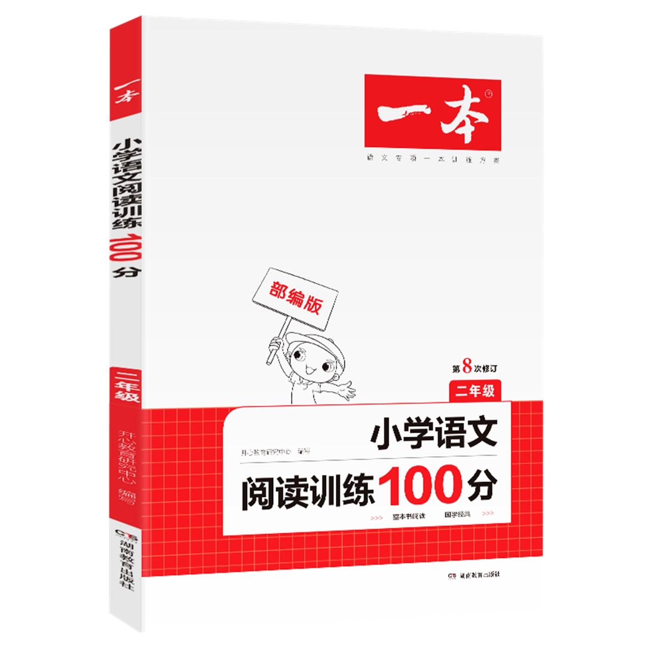 2021新一本小学语文阅读训练100篇二年级通用版课外阅读新华书店