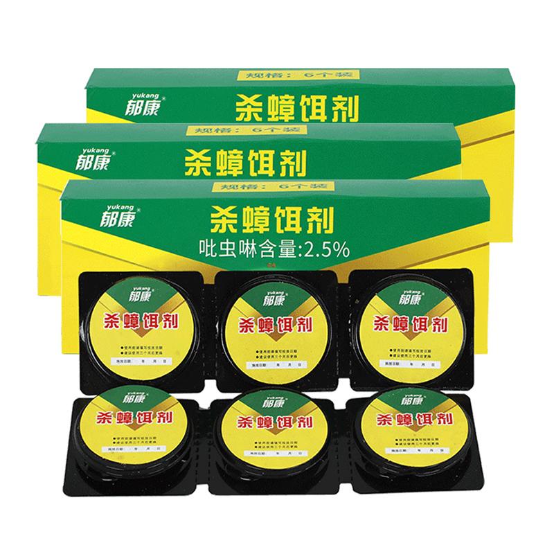【猫超包邮】3盒装18枚蟑螂药