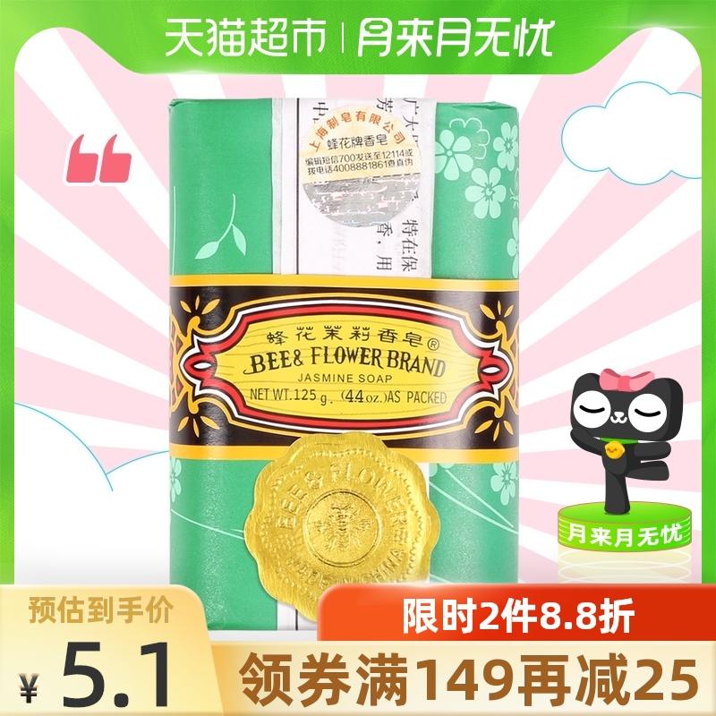 蜂花香皂茉莉香皂家庭通用肥皂洗澡沐浴皂香味持久精油男女125g