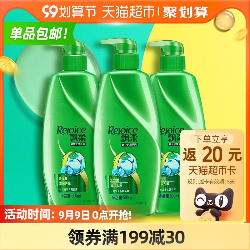 飘柔洗发水滋润去屑去油洗发水露套装500ml*3去油止痒修护洗护