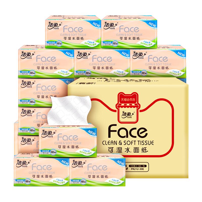 10点开始前15分钟、88VIP:C&S 洁柔 Face系列 抽纸 3层100抽30包(195mm*123mm)*2件 返卡后40.74元(96.74+56元猫超卡,合20.37元/件)