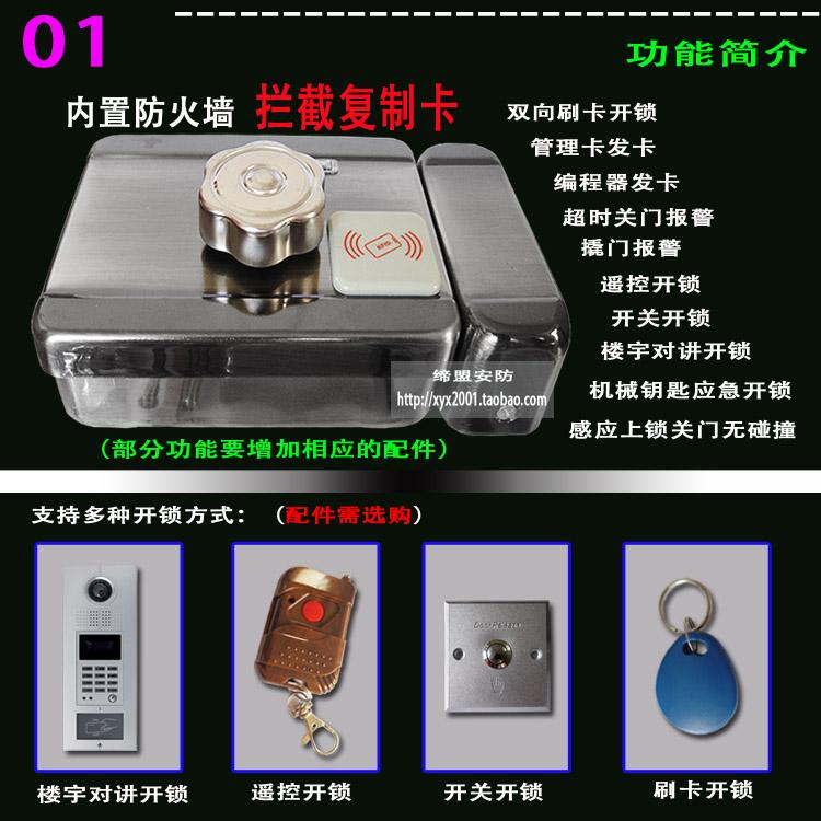 刷卡一体锁门禁刷卡锁单元门电控锁 出租屋刷卡锁 电子锁可加遥控